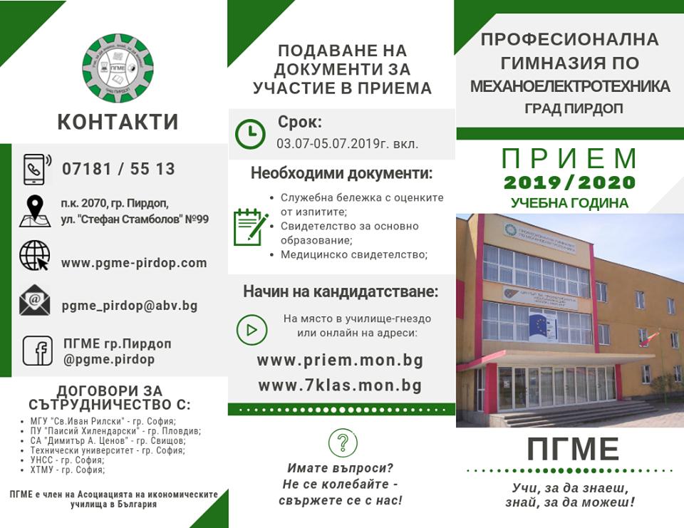 прием 2019-2
