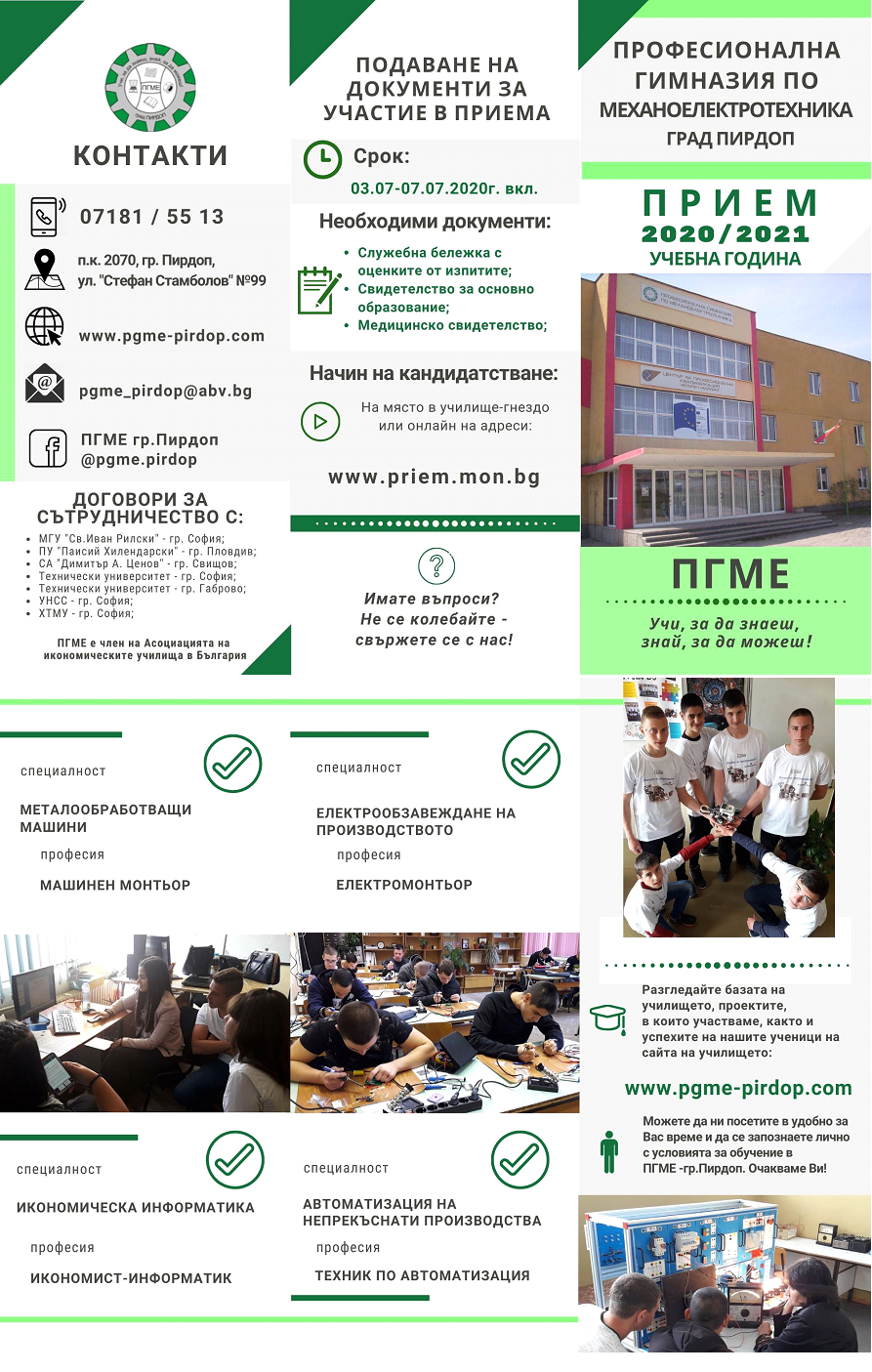 Прием 2020/2021 – информационна брошура